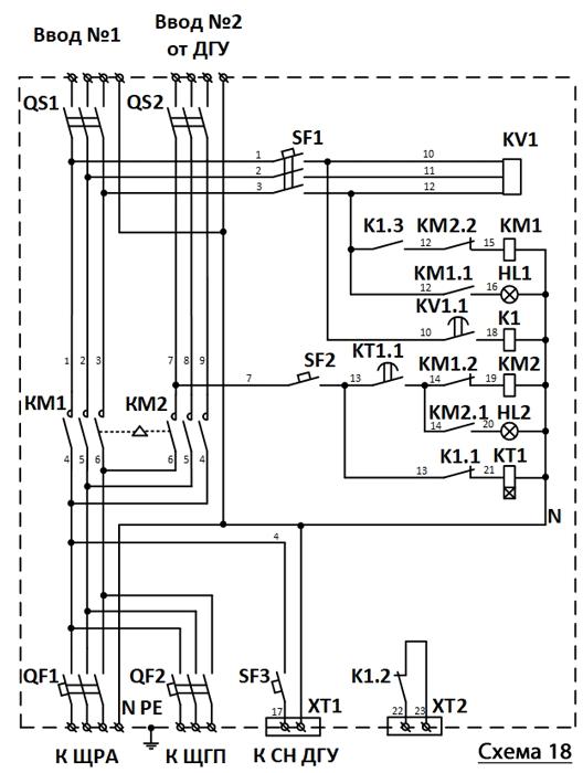 Схема АВР с ДЭС