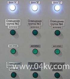 щит управления освещением